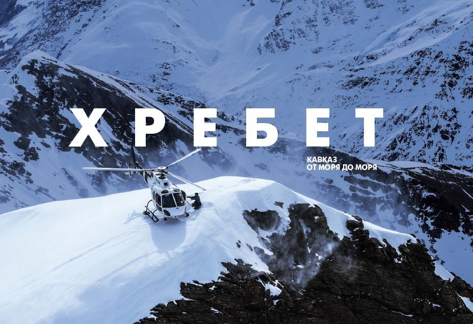 Северный Кавказ своими глазами.  Документальный фильм «Хребет. Кавказ от моря до моря»